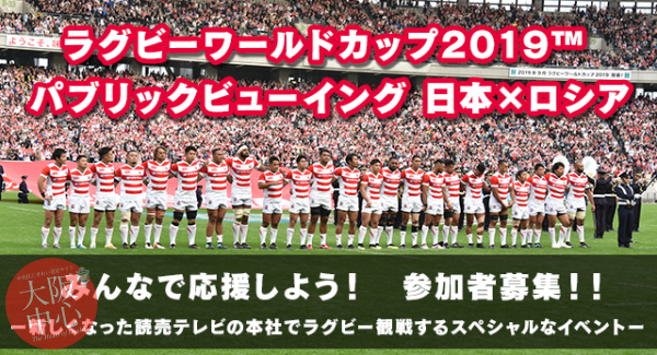 ラグビーワールドカップ2019 パブリックビューイング 日本×ロシア