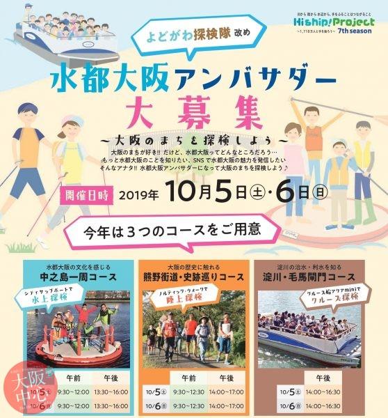 水都大阪アンバサダー~大阪のまちを探検しよう~