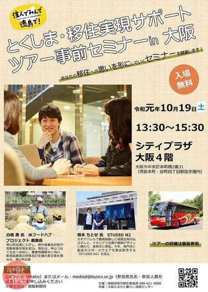 地産地食と藍染に取り組む2人が語る暮らしと仕事~とくしま移住実現サポートツアー事前セミナーin大阪~