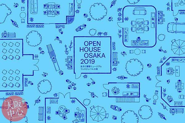 生きた建築ミュージアムフェスティバル大阪 2019