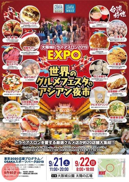 大阪城トライアスロン 2019 EXPO- 世界のグルメフェスタ&アジアン夜市 -