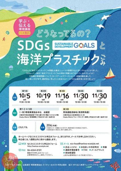環境学習講座「どうなってるの?SDGsと海洋プラスチックごみ」