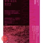 大阪中之島美術館 開館プレイベント2019 「新収蔵品:サラ・モリス《サクラ》」
