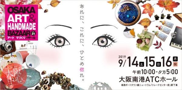 OSAKAアート&てづくりバザール VOL.31