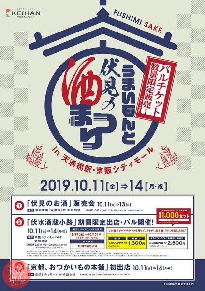 うまいもんと伏見の酒まつり in 天満橋駅・京阪シティモール