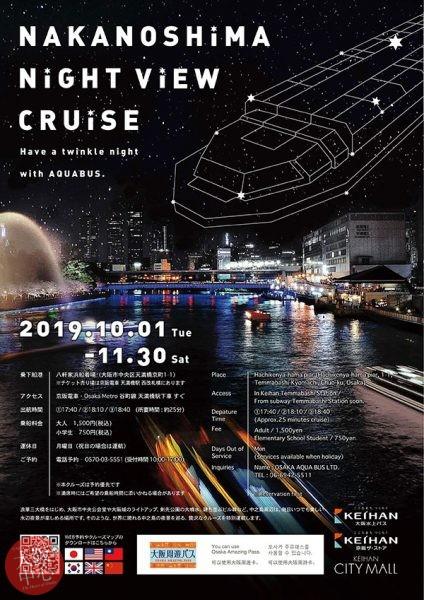 NAKANOSHIMA NIGHT VIEW CRUISE