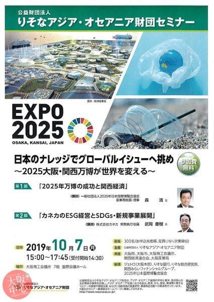 セミナー「日本のナレッジでグローバルイシューへ挑め~2025大阪・関西万博が世界を変える~」