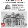 大阪企業家ミュージアム特別展示「大阪と歩んだ100年―大阪信用金庫第2代理事長 片岡 安の功績―」