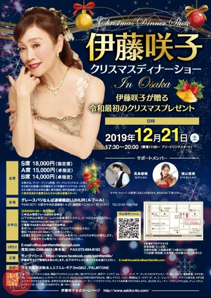 伊藤咲子クリスマスディナーショー In Osaka