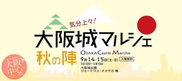 気分上々!大阪城マルシェ