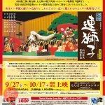 シネマ歌舞伎「連獅子」 英語字幕付き(Cinema Kabuki