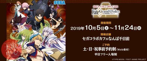 セガコラボカフェ Fate/Grand Order -絶対魔獣戦線バビロニア-