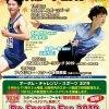 東京2020応援プログラム OSAKAスポーツパーク2019