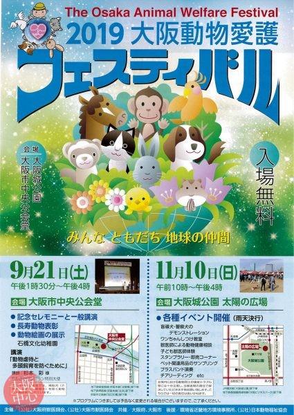 大阪動物愛護フェスティバル2019 in 大阪城公園