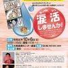 """第8回 リボンズハウス """"がん支え合いの日""""イベント"""