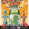 岐阜の地酒に酔う2019 in 大阪
