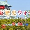 大起水産プレゼンツ 大阪歴史ウォーク~外交の舞台となった大阪を歩く~