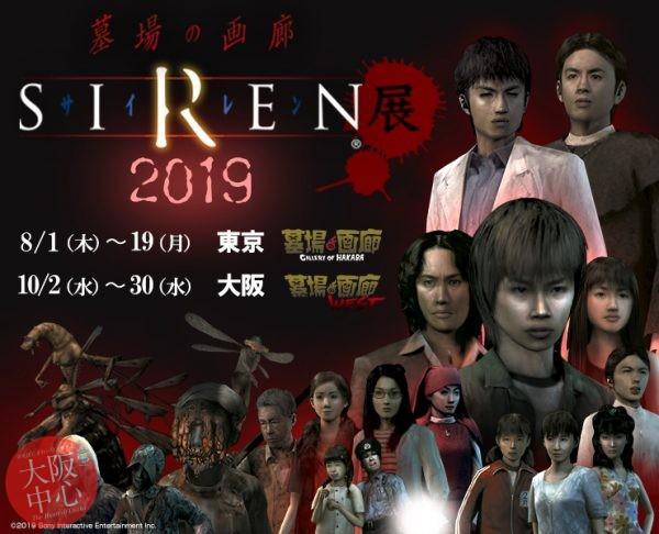 SIREN展2019