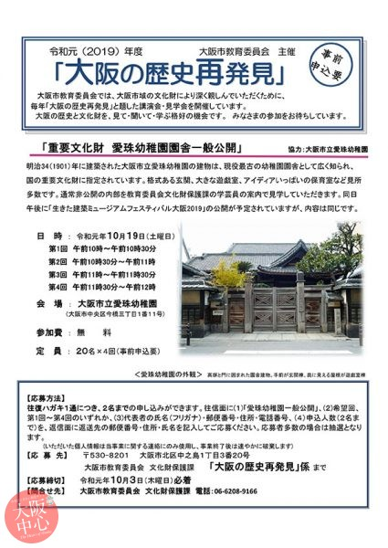 令和元(2019)年度 大阪の歴史再発見「重要文化財 愛珠幼稚園園舎一般公開」