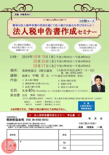 法人税申告書作成セミナー