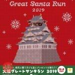 Osaka Great Santa Run 2019