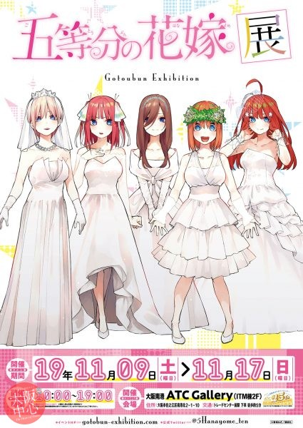五等分の花嫁展