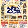 【第3号発行記念】からほりらへんワークショップフェス