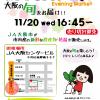 JA夕市(マルシェ 11月20日 JA大阪市)