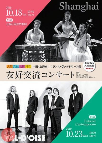 大阪府友好交流コンサート(中国・上海市及びフランス・ヴァルドワーズ県)