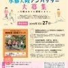 水都大阪アンバサダー~大阪のまちを探検しよう~陸上探検参加者募集