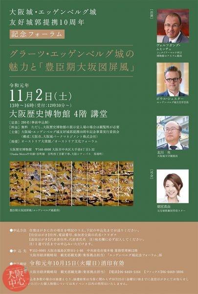 大阪城・エッゲンベルグ城友好城郭提携10周年記念フォーラム