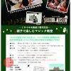 ミライザ大阪城2周年記念 大阪城 親子で楽しむマジック教室