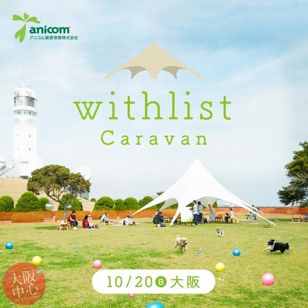 withlist Caravan(ウィズリストキャラバン)