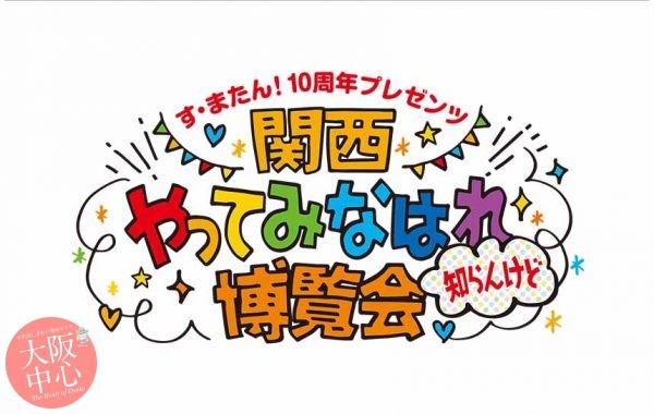 読売テレビ開局60年 す・またん!10周年プレゼンツ 関西やってみなはれ博覧会~知らんけど~