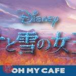 アナと雪の女王2 OH MY CAFE