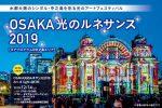 OSAKA光のルネサンス2019