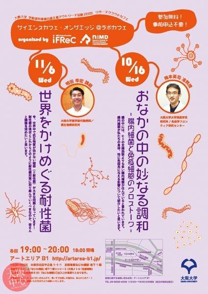 サイエンスカフェ・オンザエッジ「おなかの中の妙なる調和~腸内細菌と免疫細胞のクロストーク~」