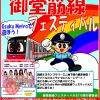 OsakaMetro(大阪メトロ) 御堂筋線フェスティバル2019