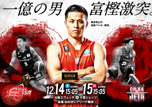 Bリーグ 大阪VS千葉ジェッツ