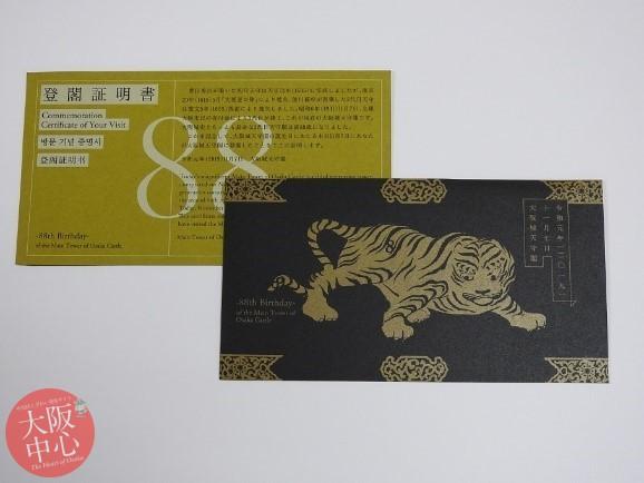 大阪城天守閣のお誕生日として登閣証明書を配布します ~ 11月7日は天守閣の復興記念日 ~