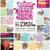 OSAKAアート&てづくりバザール vol32