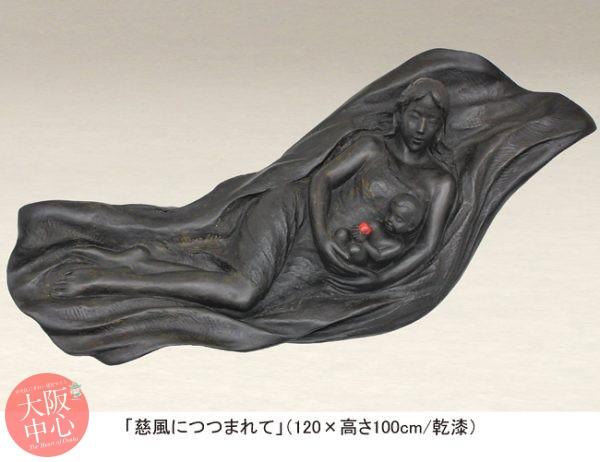 玉野 勢三 乾漆彫刻展-愛と慈しみの世界を求めて-