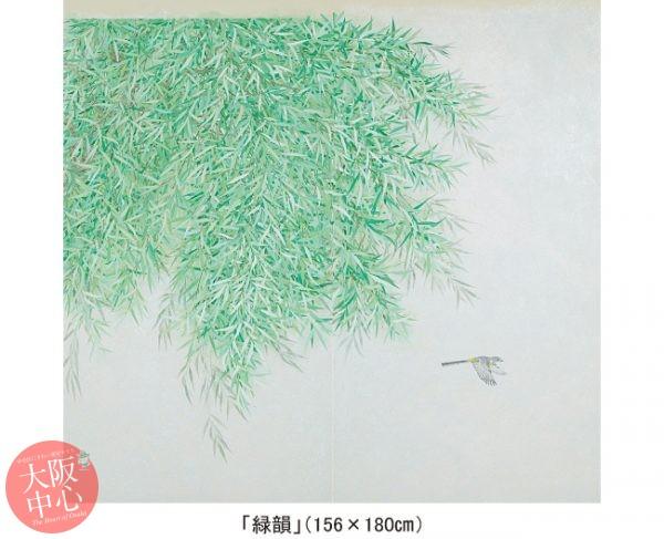 重岡良子展-刻の雫-