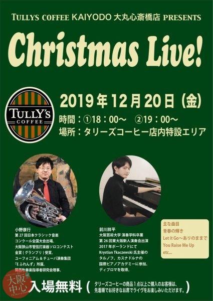 スペシャルクリスマスライブ