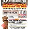 TSUBURAYAワンフェス開催記念ウルトラガレージキット発売前夜祭