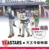 天王寺動物園 TVアニメ「BEASTARS」コラボイベント