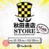 秋田書店ストアコラボカフェ