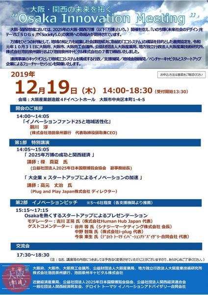 「イノベーションファンド25」連携協定のキックオフイベント