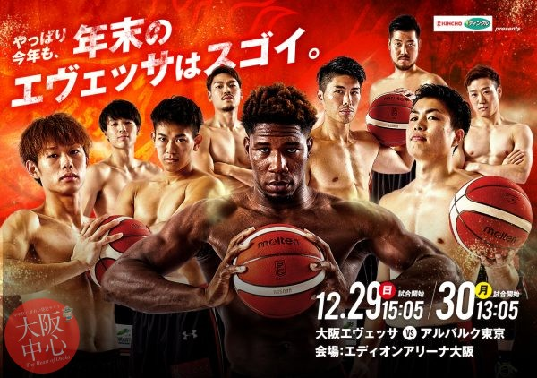 Bリーグ 大阪VSアルバルク東京
