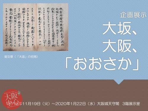 大阪城天守閣 3階企画展示「大坂、大阪、『おおさか』」